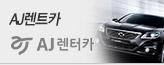 AJ렌트카_premium banner_3_쇼핑여행공연_/deal/adeal/1385611