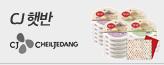 CJ 햇반 잡곡밥 20개+피크닉매트증정_premium banner_8_쇼핑여행공연_/deal/adeal/1387526