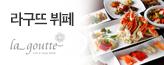 [건대]라꾸뜨뷔페_premium banner_1_서울경기_/deal/adeal/1325491