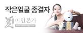 [전국]미인본가_premium banner_5_서울경기_/deal/adeal/1354045