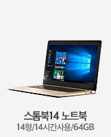 스톰북14 태블릿PC 노트북_today banner_3_/deal/adeal/1384030
