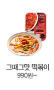 국민간식 떡뽁이 990원~