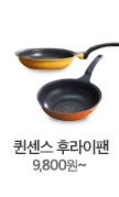 퀀센스 후라이팬 9,800원~
