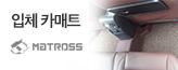 매트로스 명품 6D 카매트 코일매트_premium banner_10_쇼핑여행공연_/deal/adeal/1382792