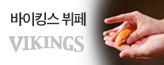 [8개지점]바이킹스_premium banner_1_쇼핑여행공연_/deal/adeal/1266553
