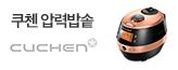 쿠첸 신모델 6~10인용압력밥솥 2종_premium banner_2_쇼핑여행공연_/deal/adeal/1375965