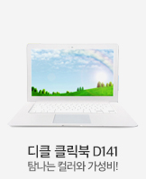 디클 클릭북 D141 컬러 에디션_today banner_2_/deal/adeal/1334612