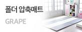 그레이프 폴더매트 4단 48,000원!_premium banner_6_쇼핑여행공연_/deal/adeal/1388019