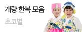 [한복쿠폰]초코별 2016 신상한복업뎃_premium banner_7_쇼핑여행공연_/deal/adeal/1393412