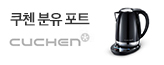 쿠첸전기무선주전자CKT-C1700M_premium banner_2_쇼핑여행공연_/deal/adeal/1386636
