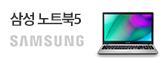삼성전자 노트북5 NT500R5H-X51M _premium banner_3_쇼핑여행공연_/deal/adeal/1385449