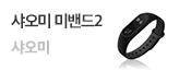 즉시할인! 신제품 샤오미 미밴드2_premium banner_4_쇼핑여행공연_/deal/adeal/1340091