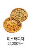 미스터피자 24,200원~