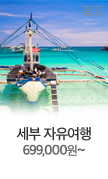세부 자유여행 699,000원~