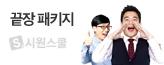 앵콜! 시원스쿨 끝장패키지_premium banner_4_쇼핑여행공연_/deal/adeal/1366066