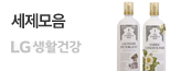 LG WHY 섬유유연제_premium banner_6_쇼핑여행공연_/deal/adeal/1368609