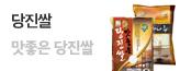농협쌀 4kg 최저가! 신평농협 당진쌀 4kg 9900원 무배_premium banner_7_쇼핑여행공연_/deal/adeal/1364019