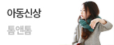 [핵딜] 톰앤톰_premium banner_8_쇼핑여행공연_/deal/adeal/1397212