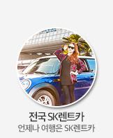 [전국]SK렌트카_today banner_1_/deal/adeal/1337421