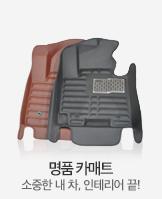 [핵딜]가죽+코일재질 명품 6D 카매트_today banner_6_/deal/adeal/1372344