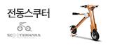 [에코라이더]최강스펙 전동스쿠터_premium banner_10_쇼핑여행공연_/deal/adeal/1395200