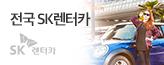 [전국]SK렌트카_premium banner_1_쇼핑여행공연_/deal/adeal/1337421