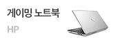 W특가! HP 파빌리온 15-SMART 노트북_premium banner_2_쇼핑여행공연_/deal/adeal/1382662