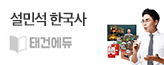 고피쉬 설민석 한국사 보드게임+강의_premium banner_4_쇼핑여행공연_/deal/adeal/1386502