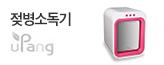 유팡 젖병소독기 주말특가_premium banner_7_쇼핑여행공연_/deal/adeal/1376641