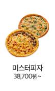 미스터피자 38,700원~