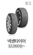넥센타이어 32,060원~