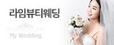 [전국]라임뷰티웨딩_premium banner_1_서울경기_/deal/adeal/1199117
