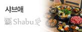 [전국]샤브애_premium banner_2_서울경기_1298126