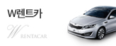 [전국]W렌트카_premium banner_3_서울경기_/deal/adeal/1292733