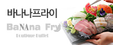 [2개지점]바나나프라이_premium banner_4_서울경기_/deal/adeal/1303875
