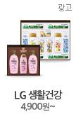 LG 생활건강 4,900원~