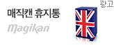 매직캔 휴지통_premium banner_3_쇼핑여행공연_/deal/adeal/1231274