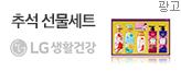 [핵딜]LG 추석 선물세트 32종 총집합_premium banner_4_쇼핑여행공연_/deal/adeal/1375964