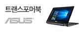 ASUS 트랜스포머북플립 TP200SA 윈10_premium banner_5_쇼핑여행공연_/deal/adeal/1350121