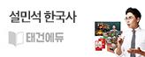 고피쉬 설민석 한국사 보드게임+강의_premium banner_6_쇼핑여행공연_/deal/adeal/1386502