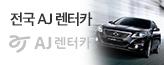 [전국]AJ렌트카_premium banner_3_서울경기_1385611