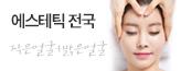 [전국]작은얼굴_premium banner_5_서울경기_1354722