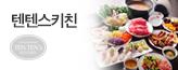 [홍도동]텐텐스키친_premium banner_3_지역_/deal/adeal/1404683
