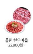 홍천 한우마을 22,900원~