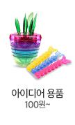 아디이어 용품 100원~