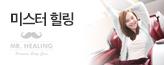 [전국]미스터힐링_premium banner_1_쇼핑여행공연_/deal/adeal/1389290