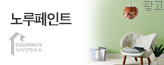 노루페인트♥천원의행복 상담&할인권_premium banner_3_쇼핑여행공연_/deal/adeal/1392127
