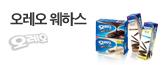 [동서쿠폰] 신제품 오레오웨하스 2+2_premium banner_4_쇼핑여행공연_/deal/adeal/1387480