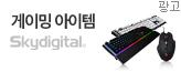 스카이디지탈 게이밍기어 특가 행사_premium banner_5_쇼핑여행공연_/deal/adeal/1393214