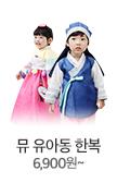 뮤 유아동 한복 6,900원~